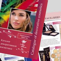 Каталоги и буклеты для распространения нашей косметики,дистрибъютерам скидки