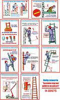 """""""Безопасность при работе на высоте"""" (10 плакатов, ф. А3)"""