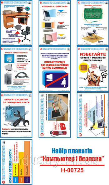 """""""Безопасность при работе с компьютерной техникой"""" (10 плакатов, ф. А3)"""