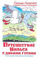 Путешествие нильса с дикими гусями. С. Лагерлеф (в переводе Ирины Токмаковой)