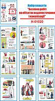 """""""Безпека робіт на об'єктах водопостачання і каналізації"""" (10 плакатів, ф. А3)"""