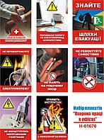 """""""Охорона праці в офісах"""" (8 плакатів ф. А3)"""