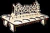 Пасхальна дерев'яна підставка для 10 яєць Христос Воскрес