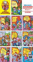 """""""Дітям про правила пожежної безпеки"""" Випуск 1. (11 плакатів, ф. А3)"""