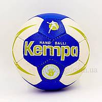 Мяч для гандбола КЕМРА HB-5411-3