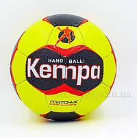 Мяч для гандбола КЕМРА HB-5408-3