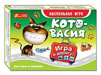Гра.Котовасія(дорожня) 12170003Р(5896-01)