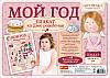 """Плакат мій перший рік.Дівчинка""""Гапчинська"""" 13183004Р(4318)"""