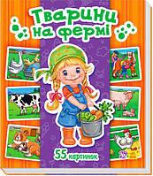 Енциклопедія в картинках : Тварини на фермі (у)(39.9)(А158010У)