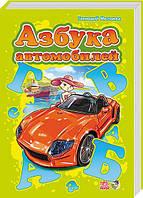 Моя перша абетка (подарункова): Азбука автомобилей (р)(84.9)(А338003Р)
