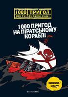 1000 пригод (книга-квест): 1000 пригод на піратському кораблі  укр. 128стор., мягк.обл. 115x165 /10/(Талант)