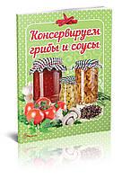 Смачно! Рекомендуємо!: Консервируем грибы и соусы рус(Талант)