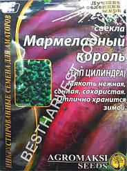 Насіння буряків «Мармеладний король» 20 р, інкрустовані