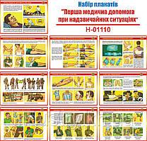 """""""Перша медична допомога при надзвичайних ситуаціях"""" (10 плакатів, ф. А3)"""