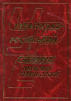 Українсько-російський словник наукової термінології. Перун. 2004