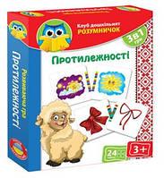 РозумничокПротивоположности (укр/рус) //(VT1306-04/VT1306-12)