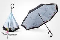 ОРИГИНАЛ! Зонт обратного сложения Umbrellas