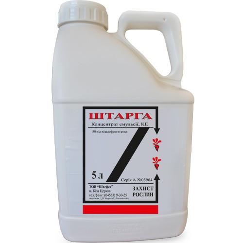 Гербицид Штарга ( Тарга супер ) хизалофоп-П-этил 50 г/л; для сои, свеклы, рапса, подсолнечника, картофеля