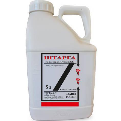 Гербицид Штарга ( Тарга супер ) хизалофоп-П-этил 50 г/л; для сои, свеклы, рапса, подсолнечника, картофеля, фото 2