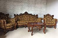 Диван два кресла и столик с шикарной резьбой