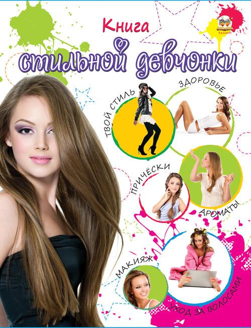 Книга стильной девочки