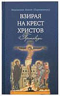 Взирая на Крест Христов. Проповеди. Иеромонах Никон (Париманчук), фото 1