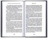Взирая на Крест Христов. Проповеди. Иеромонах Никон (Париманчук), фото 5