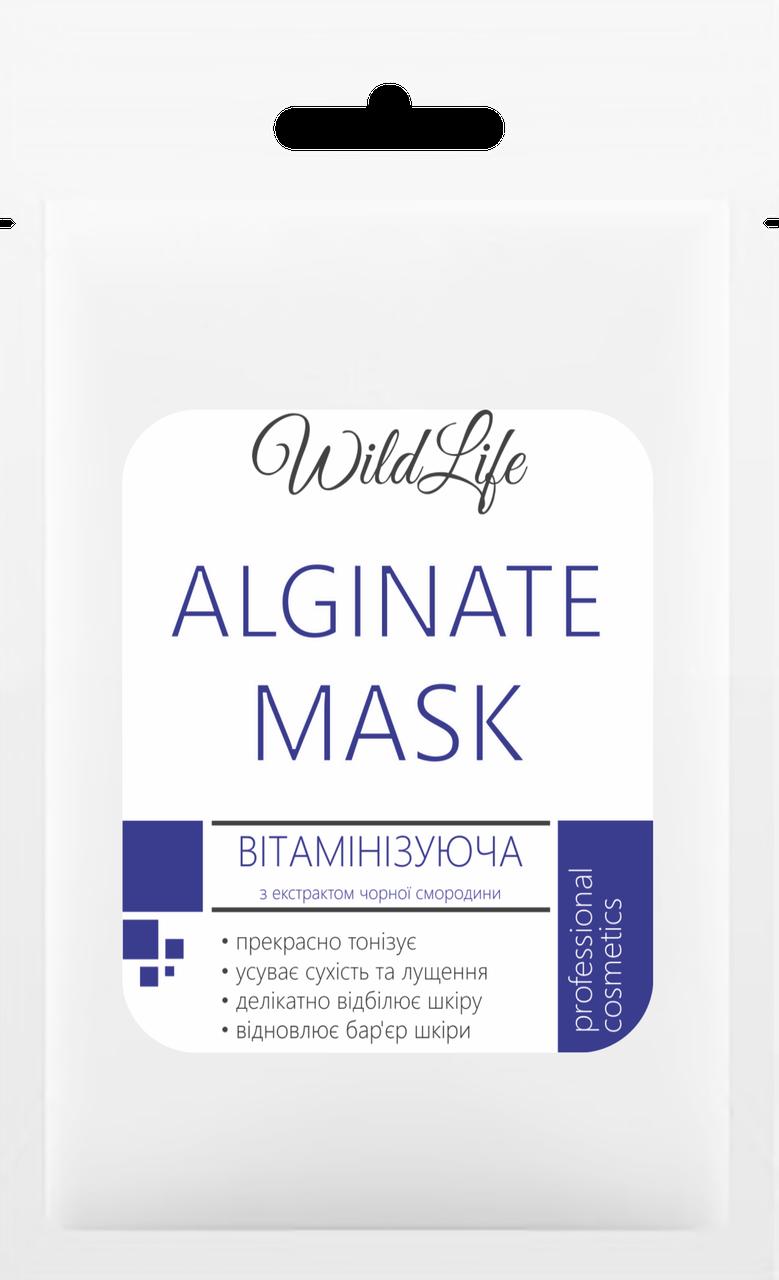 """Альгинатная маска с Экстрактом Черной смородины Витаминизирующая TM """"WildLife"""", 25 г"""