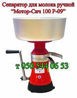"""Сепаратор для молока ручной """"Мотор-Сич 100 Р-09"""""""