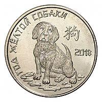 Приднестровье 1 рубль 2017 - Китайский гороскоп - год собаки