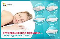 Ортопедическая подушка - секрет полноценного отдыха