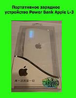 Портативное зарядное устройство Power Bank Apple L-3