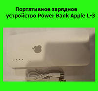 Портативное зарядное устройство Power Bank Apple L-3!Акция