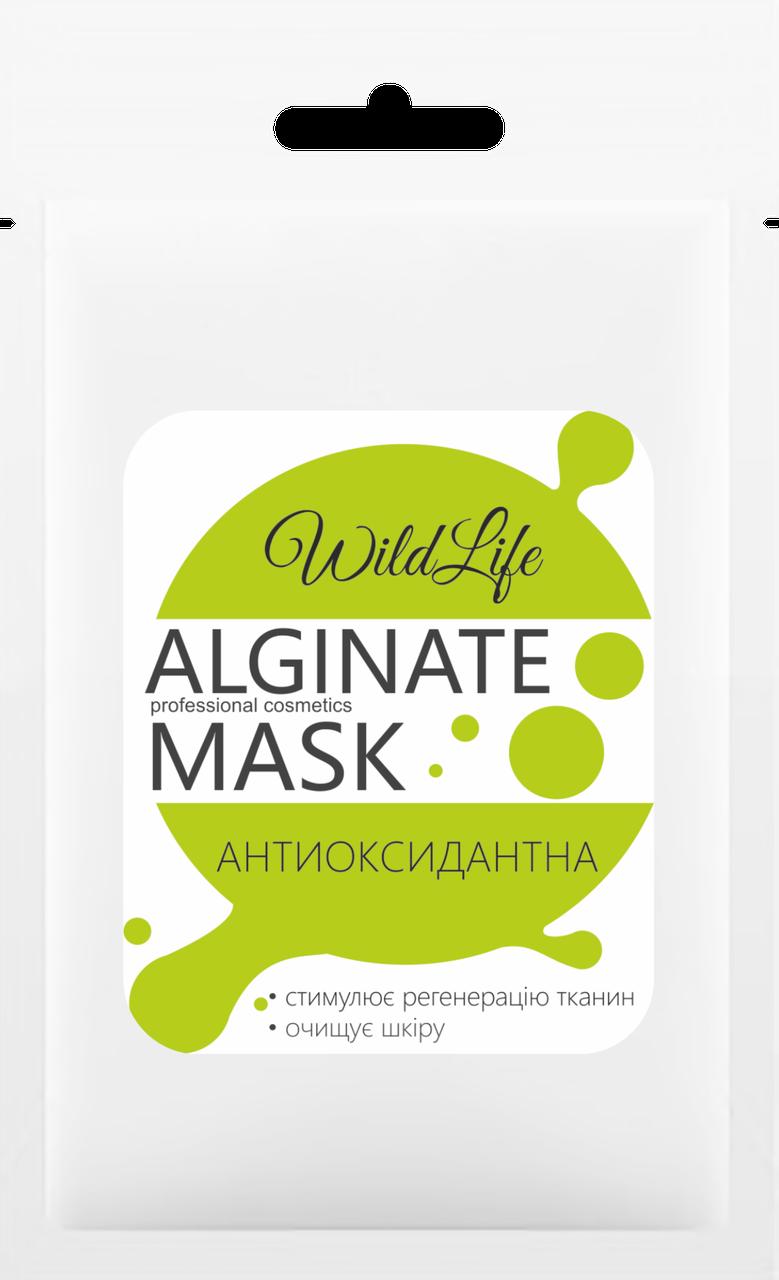 Альгинатная маска Антиоксидантная с Жемчужной пудрой TM WildLife , 25 г