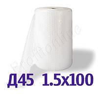 Пленка воздушно- пузырчатая д45 1.5х100