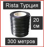 Капельная лента Rista Турция 300 метров расстояние 20 сантиметров Риста Эмиттерная