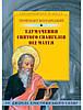 Тлумачення Святого Євангелія від Матея. Теофілакт Болгарський