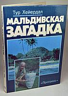 """Книга """"Мальдивская загадка"""""""