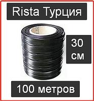 Капельная лента Rista Турция 100 метров расстояние 30 сантиметров Риста Эмиттерная