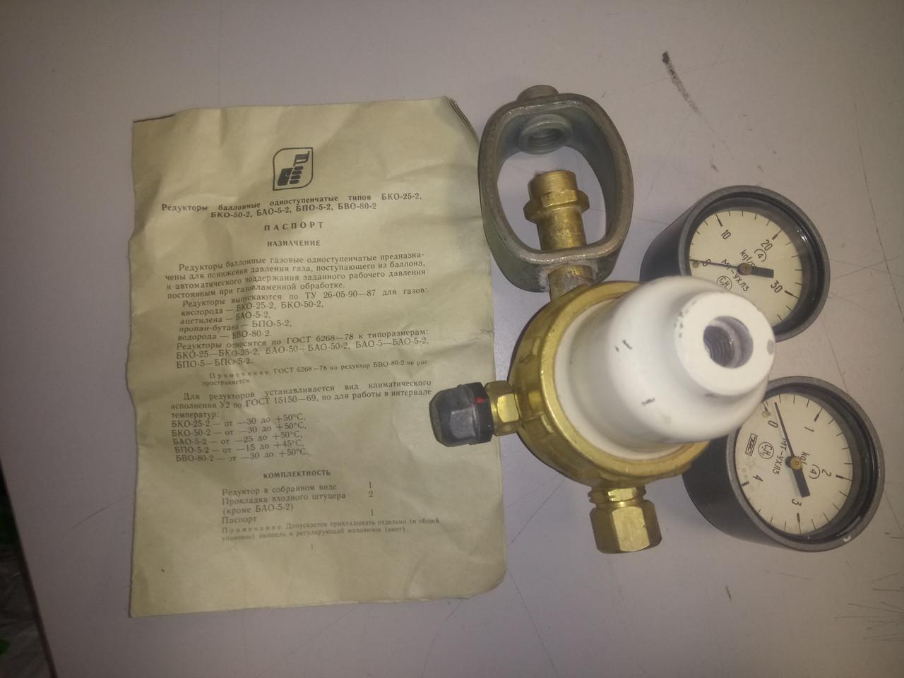 Редуктор ацетиленовый  БАО 5-2  ГОСТ 13861-89