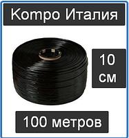 Капельная лента Kompo Италия 100 метров расстояние 10 сантиметров Компо Эмиттерная