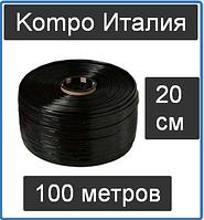 Капельная лента Kompo Италия 100 метров расстояние 20 сантиметров Компо Эмиттерная