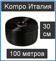 Капельная лента Kompo Италия 100 метров расстояние 30 сантиметров Компо Эмиттерная
