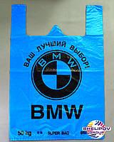 Пакет майка «БМВ» размер 400х600, цвет синий