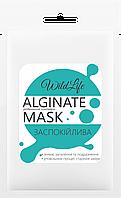 Альгинатная маска Успокаивающая с Экстрактом Алоэ ТМ WildLife , 25 г