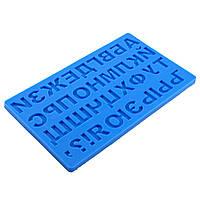 Молд для мастики Русский алфавит печатный широкий