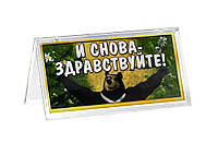 "Таблон ""Маша и Миша"""