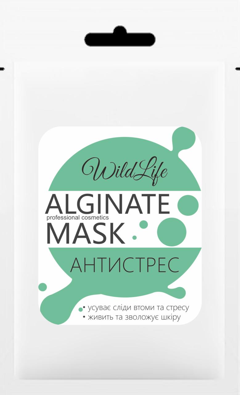 Альгинатная маска Антистресс с экстрактом Лаванды ТМ WildLife , 25 г
