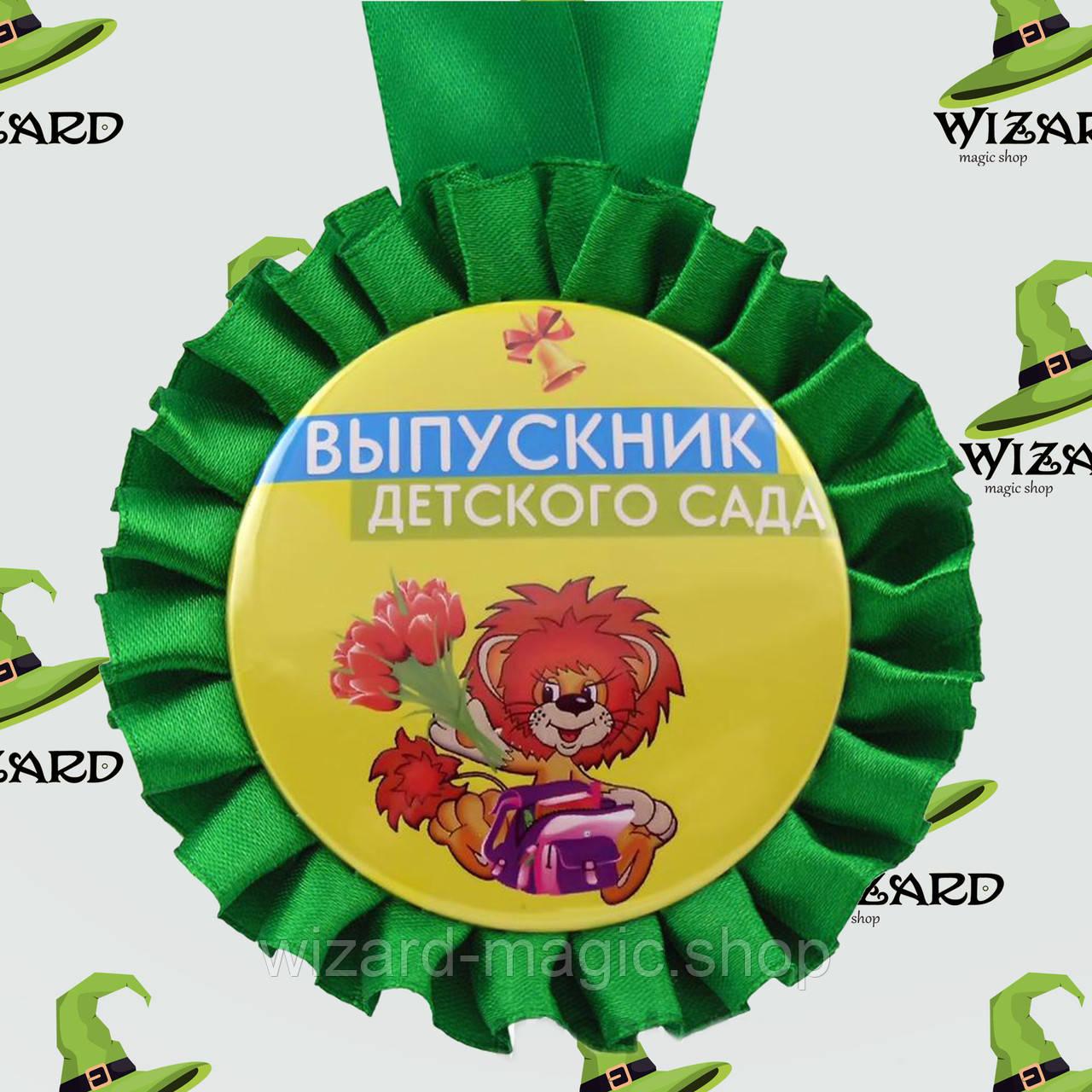 медали выпускник детского сада картинки