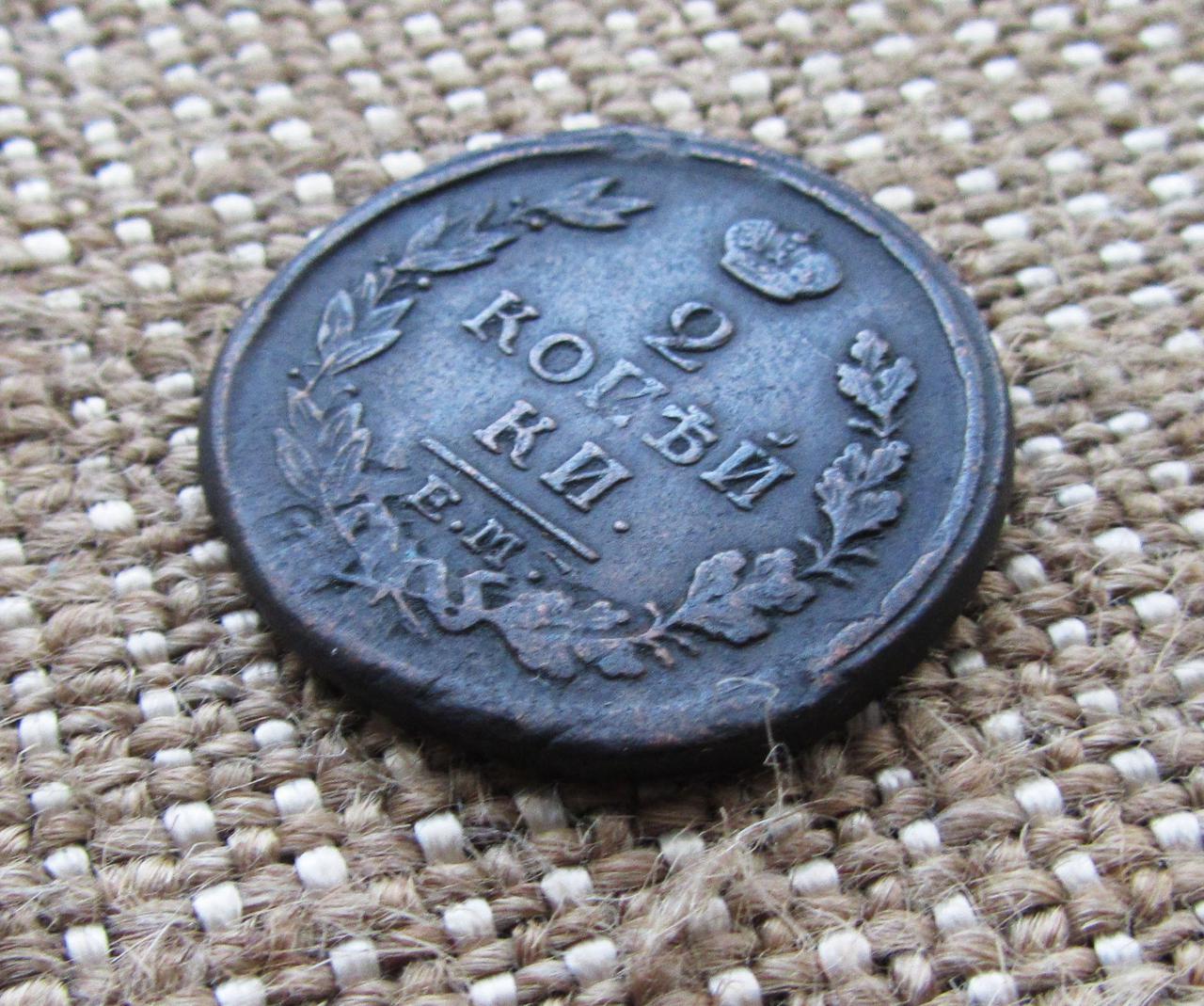 Старая монета 2 копейки 1818 г. Александр-I.